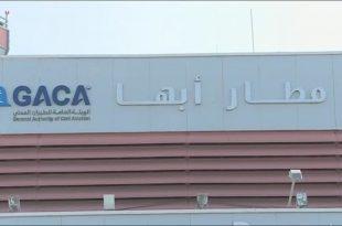 التحالف العربي يتعترض طائرة حوثية مسيرة كانت تستهدف خميس مشيط